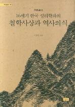 16세기 한국 성리학파의 철학사상과 역사의식