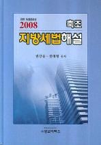 지방세법해설(축조)(2008)