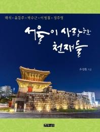 서울이 사랑한 천재들