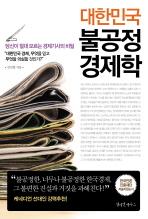 대한민국 불공정 경제학