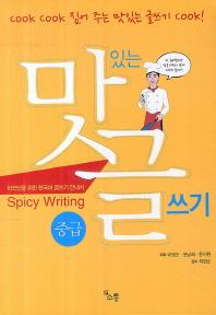 맛있는 글쓰기: 중급 (Paperback)