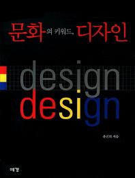 문화의 키워드 디자인