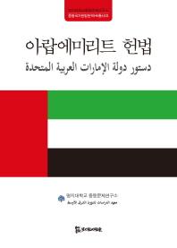 아랍에미리트 헌법