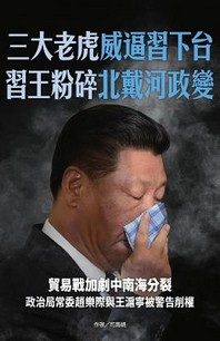 三大老虎威逼習下台 習王粉粹北戴河政變