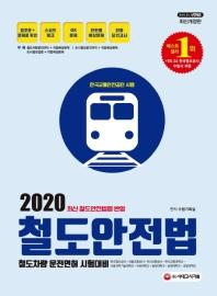 철도안전법(2020)