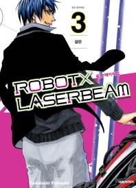 로봇 레이저빔. 3
