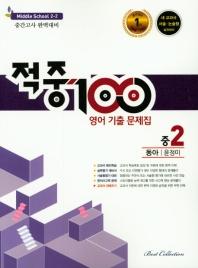 적중 100 중학 영어 중2-2 기출문제집(동아 윤정미)(2020)