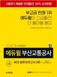에듀윌 부산교통공사 NCS 봉투모의고사 2회+일반상식 온라인 모의고사 1회(2020 추가특별판)