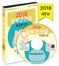 피부관리샵 주소록(2018)(CD)