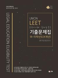 Union LEET 언어이해 추리논증 기출문제집 4개년(2018~2015)