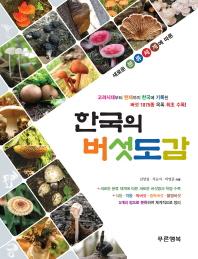 새로운 분류체계에 따른 한국의 버섯도감