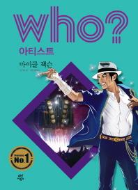 Who? 아티스트: 마이클 잭슨