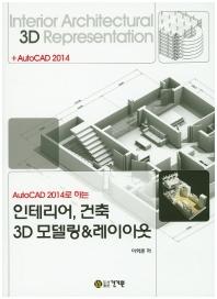 AutoCAD 2014로 하는 인테리어, 건축 3D 모델링&레이아웃