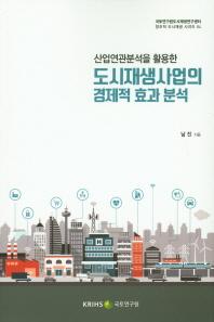 산업연관분석을 활용한 도시재생사업의 경제적 효과 분석