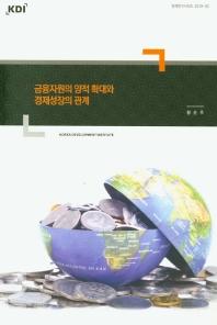 금융자원의 양적 확대와 경제성장의 관계