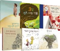 생로병사에 관한 그림책 시리즈 세트