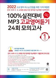 2022 100% 실전대비 MP3 고교영어듣기 24회 모의고사 1학년