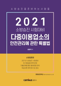 다중이용업소의 안전관리에 관한 특별법(2021)