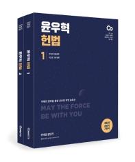 윤우혁 헌법 세트(2021)