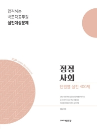 정정 사회 단원별 실전 400제(2020)