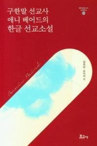 구한말 선교사 애니 베어드의 한글 선교소설