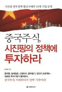 중국주식, 시진핑의 정책에 투자하라