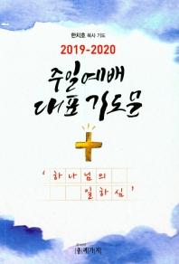 주일예배 대표 기도문(2019~2020)