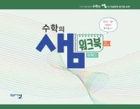 고등 수학1 수학의샘 워크북(연습문제편)(2020)