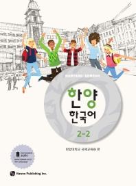 한양 한국어 2-2