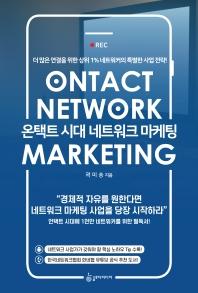 온택트 시대 네트워크 마케팅