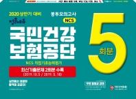 정훈에듀 NCS 국민건강보험공단 봉투모의고사 5회분(2020 상반기 대비)