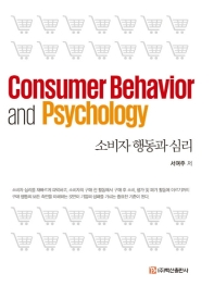 소비자 행동과 심리