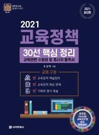 교육정책 30선 핵심 정리(2021)