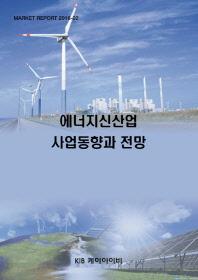 에너지신산업 사업동향과 전망
