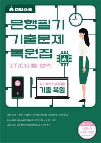 은행필기 기출문제 복원집 (IT/디지털 영역)