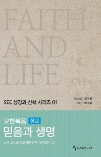 요한복음 설교 믿음과 생명