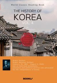 영어로 읽는 한국사 4부 (호머 헐버트: 외국인 최초 건국공로훈장 태극장 추서) : The History of Korea, v