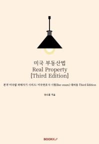 미국 부동산법 Real Property [Third Edition]