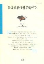 한국고전여성문학연구 제9집