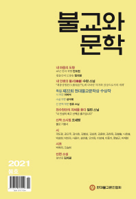 불교와 문학(2021년 봄호 Vol.83)