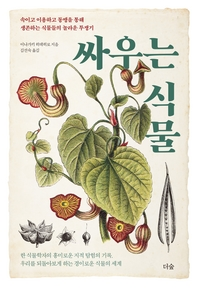 싸우는 식물 : 속이고 이용하고 동맹을 통해 생존하는 식물들의 놀라운 투쟁기