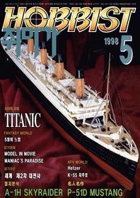 취미가 호비스트 디지털 영인본 Vol.81 - 1998년 5월 호