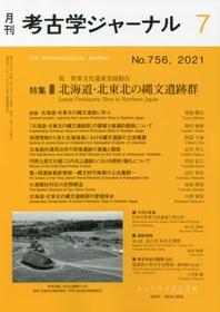 考古學ジャ-ナル 2021.07