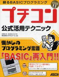 プチコン公式活用テクニック 蘇るBASICプログラミング