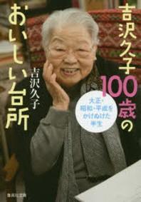 吉澤久子100歲のおいしい台所