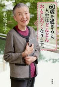 60歲を過ぎると,人生はどんどんおもしろくなります.