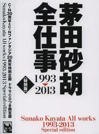 茅田砂胡全仕事 1993-2013 特別版