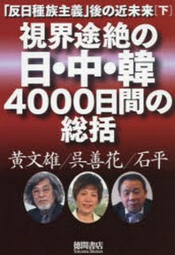 視界途絶の日.中.韓4000日間の總括 「反日種族主義」後の近未來 下