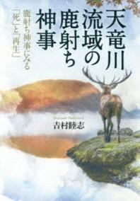 天龍川流域の鹿射ち神事 鹿射ち神事にみる「死」と「再生」