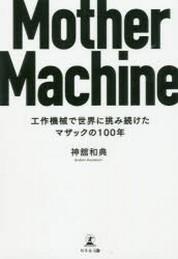 MOTHER MACHINE 工作機械で世界に挑み續けたマザックの100年